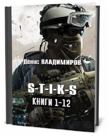 S-T-I-K-S. Сборник книг (12 томов)