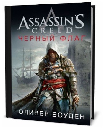 Оливер Боуден. Assassin's Creed. Черный флаг