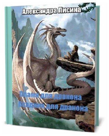 Александра Лисина. Пламя для дракона. Сборник книг