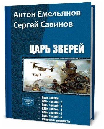 А. Емельянов, С. Савинов - Царь зверей. Сборник книг