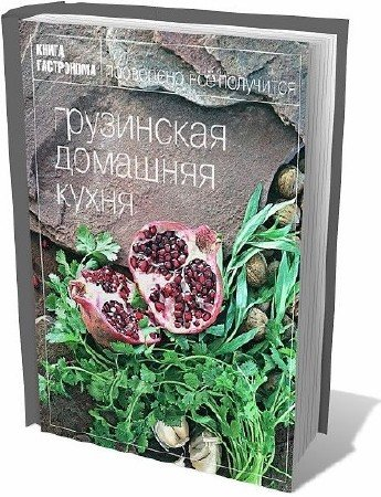 Т. Мжаванадзе. Книга гастронома. Грузинская домашняя кухня
