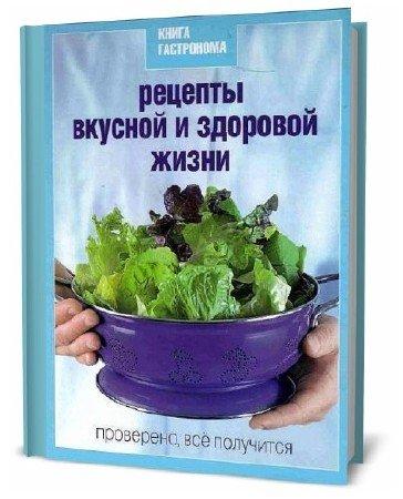 Сергей Соловьев. Рецепты вкусной и здоровой жизни