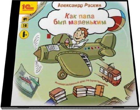 Александр Раскин. Как папа был маленьким (Аудиокнига)