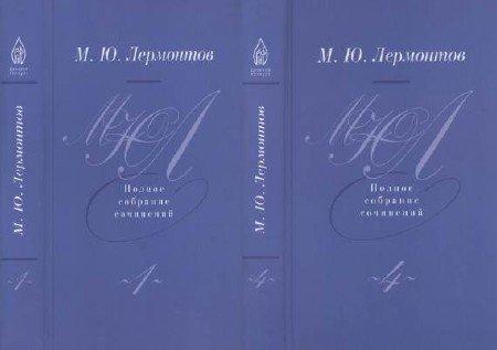 М. Ю. Лермонтов. Собрание сочинений в 4 томах