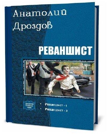 Анатолий Дроздов. Реваншист. Сборник книг