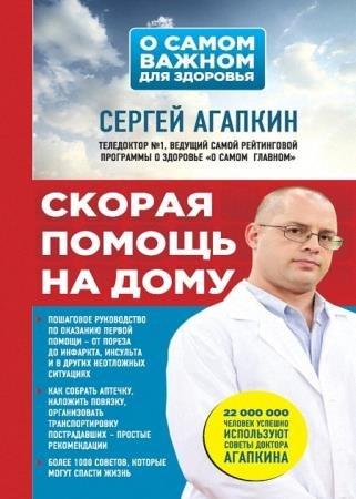 Сергей Агапкин - Скорая помощь на дому