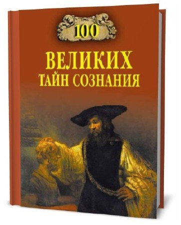 Анатолий Бернацкий. 100 великих тайн сознания