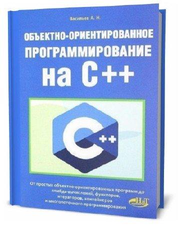 А.Н. Васильев. Объектно-ориентированное программирование на С++
