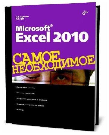 Никита Культин, Лариса Цой. Microsoft Excel 2010. Самое необходимое
