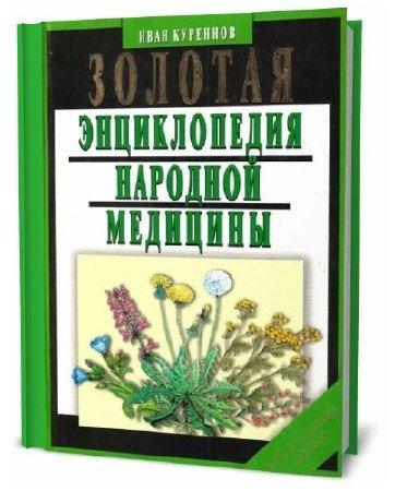 Иван Куреннов. Золотая энциклопедия народной медицины