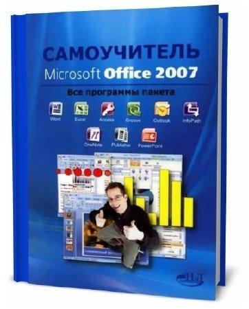 А.Н. Тихомиров. Самоучитель Microsoft Office 2007