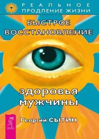 Георгий Сытин - Быстрое восстановление здоровья мужчины