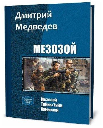 Дмитрий Медведев. Мезозой. Сборник книг