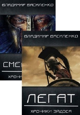 Владимир Василенко. Хроники Эйдоса. Сборник книг