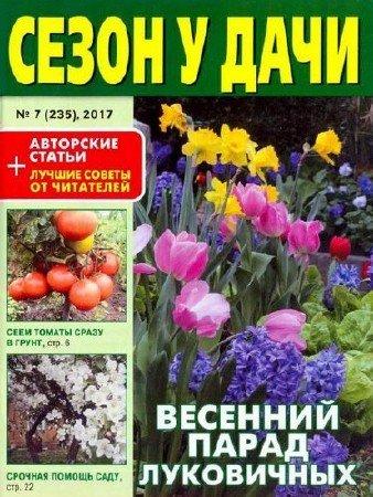 Сезон у дачи №7 (апрель 2017)