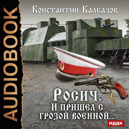 Калбазов Константин - Росич. И пришёл с грозой военной…  (Аудиокнига)