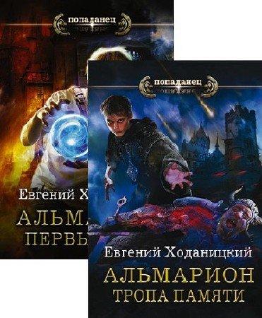 Евгений Ходаницкий. Альмарион. Сборник книг