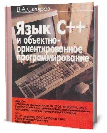 В.А. Скляров. Язык С++ и объектно-ориентированное программирование