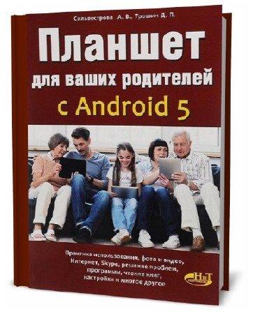 А. Сильвестрова, Д. Трошин. Планшет для ваших родителей с Android 5