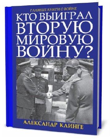 Александр Клинге. Кто выиграл Вторую мировую войну?