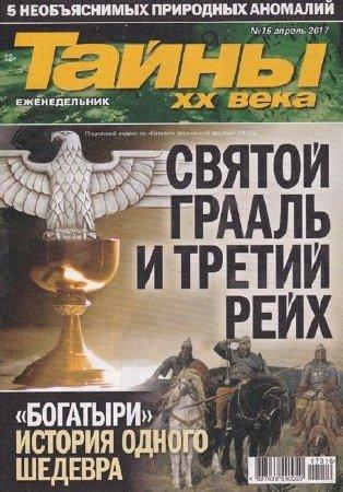Тайны ХХ века №16 (апрель 2017)