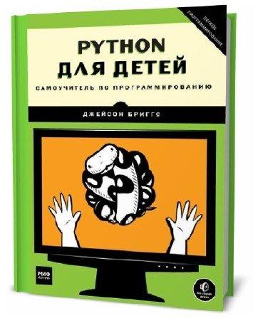 Джейсон Бриггс. Python для детей. Самоучитель по программированию