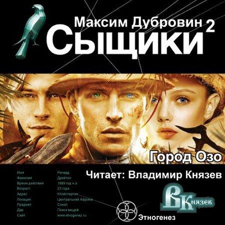 Дубровин Максим - Сыщики 2. Город Озо  (Аудиокнига)