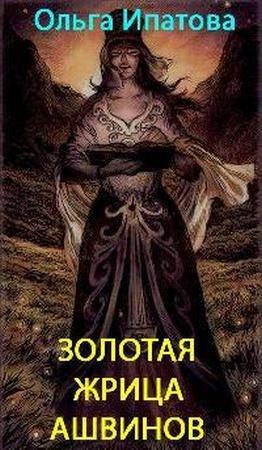 Ольга Ипатова - Золотая жрица Ашвинов (Аудиокнига)