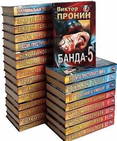 Серия - Русская бойня (11 книг)
