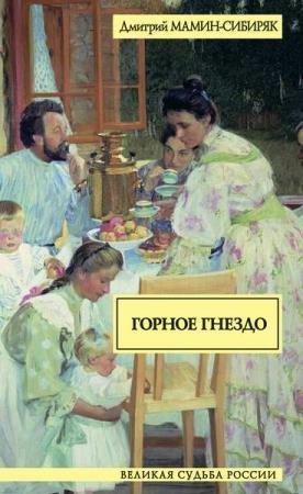 Мамин-Сибиряк Дмитрий - Горное гнездо (Аудиокнига)