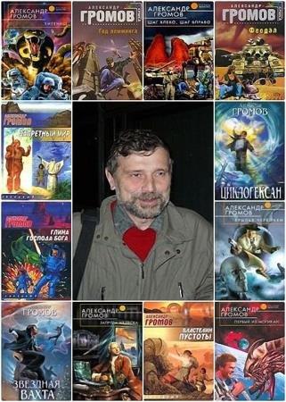 Александр Громов - Сборник сочинений (186 книг)