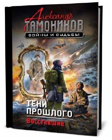 Александ Тамоников. Тени прошлого. Восставшие