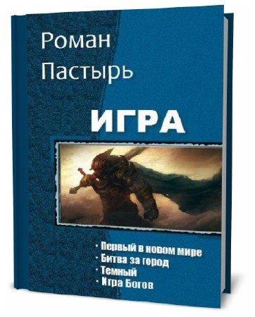 Роман Пастырь. Игра. Сборник книг (4 тома)