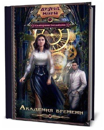 Екатерина Богданова. Академия времени