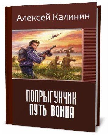 Алексей Калинин. Попрыгунчик. Путь воина