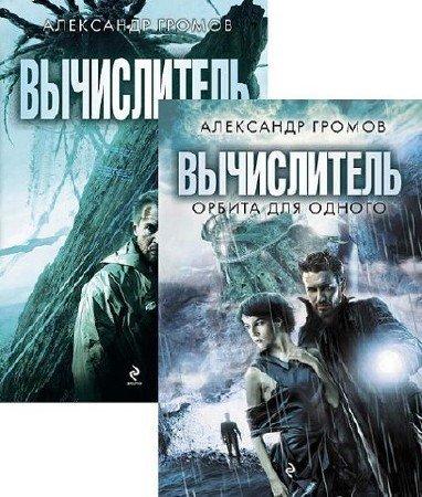 Александр Громов. Вычислитель. Сборник книг