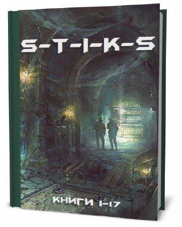 S-T-I-K-S. Сборник книг (17 томов)