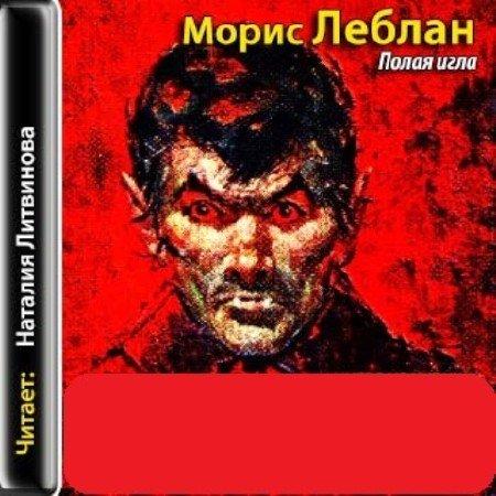 Леблан Морис  - Полая игла (аудиокнига)