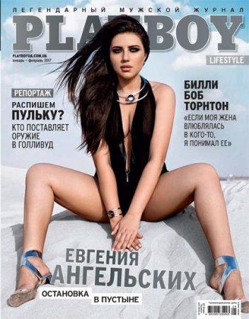 Playboy №1-2 (Январь-Февраль 2017) Украина