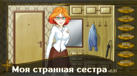 Моя Странная Сестра v.0.31 (2017) RUS