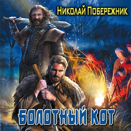 Побережник Николай - Трёхречье. Болотный кот  (Аудиокнига)