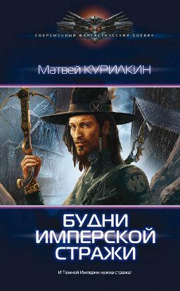 Матвей Курилкин. Будни имперской стражи (Аудиокнига) 2017