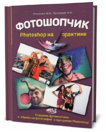 М.И. Устинова. Фотошопчик. Photoshop на практике