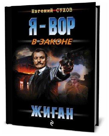 Евгений Сухов. Жиган