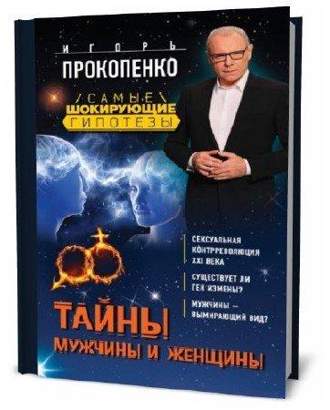 Игорь Прокопенко. Тайны мужчины и женщины