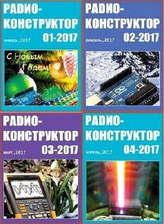 Радиоконструктор №1-4 (январь-апрель 2017)