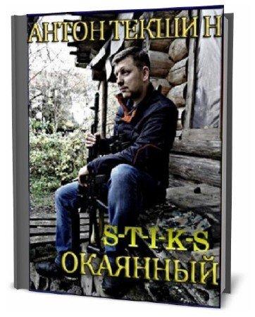 Антон Текшин. S-T-I-K-S. Окаянный