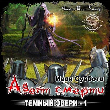 Суббота Иван - Темный Эвери. Адепт смерти  (Аудиокнига)