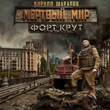 Шарапов Кирилл - Мёртвый мир. Форт Крут  (Аудиокнига)