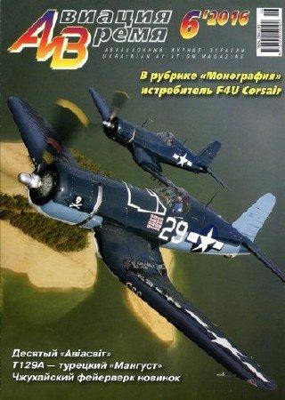 Авиация и время №6 (ноябрь-декабрь 2016)